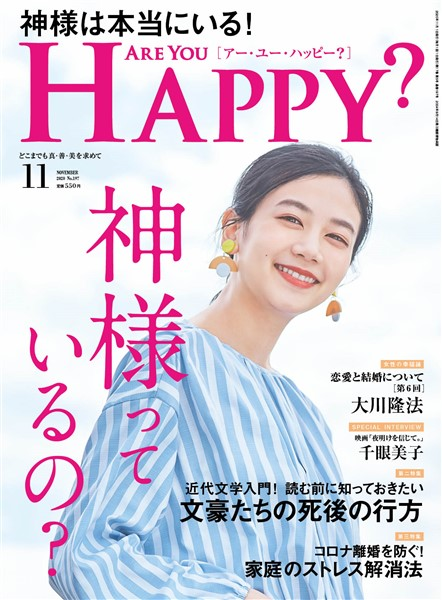 Are You Happy? 2020年11月号