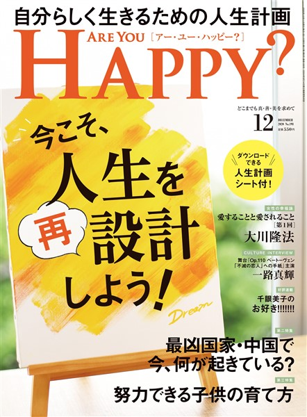 Are You Happy? 2020年12月号
