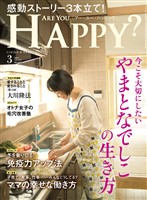 Are You Happy? 2021年3月号