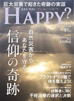 Are You Happy? 2021年4月号