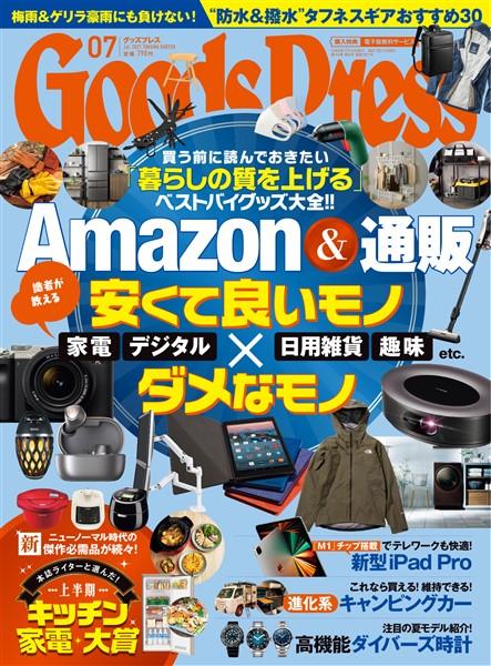 GoodsPress 2021年7月号