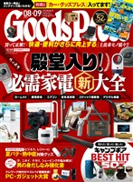 GoodsPress 2021年8・9月合併号