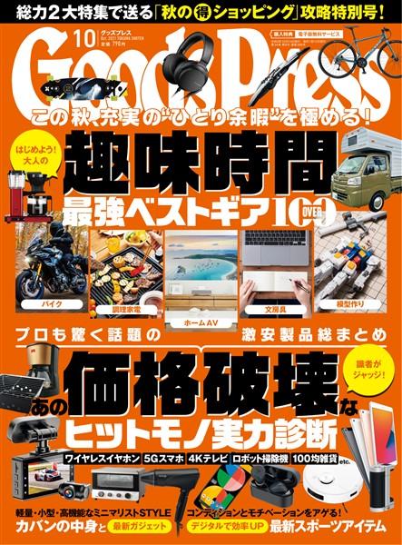GoodsPress 2021年10月号