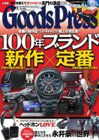 GoodsPress 2012年10月号