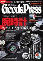 GoodsPress 2012年12月号