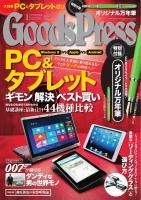 GoodsPress 2013年1月号