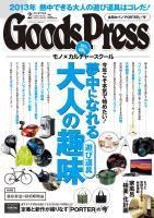GoodsPress 2013年2月号