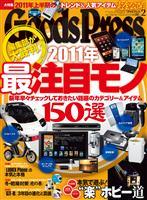 GoodsPress 2011年2月号