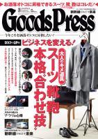 GoodsPress 2013年3月号