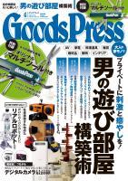 GoodsPress 2013年4月号