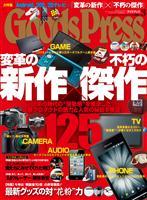 GoodsPress 2011年3月号