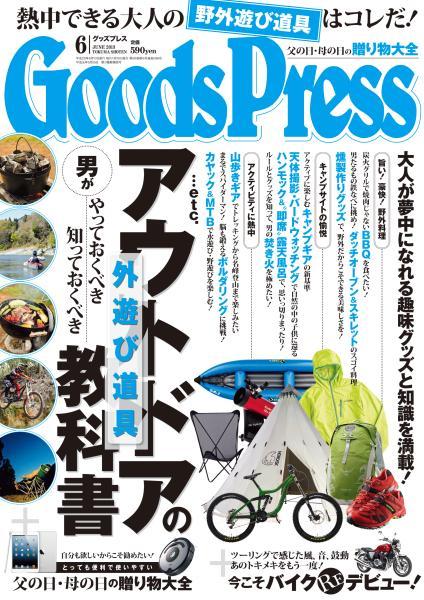 GoodsPress 2013年6月号