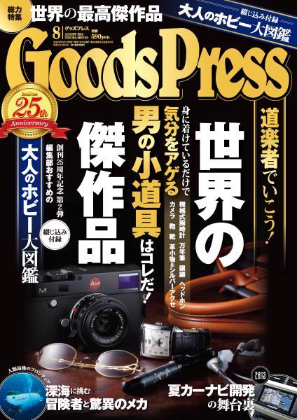 GoodsPress 2013年8月号