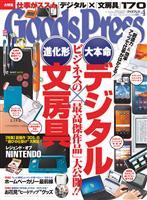 GoodsPress 2011年4月号
