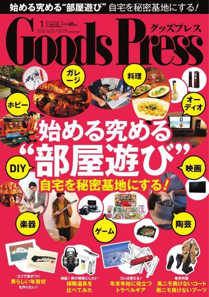 GoodsPress 2014年1月号