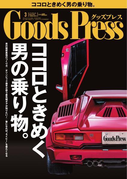 GoodsPress 2014年3月号