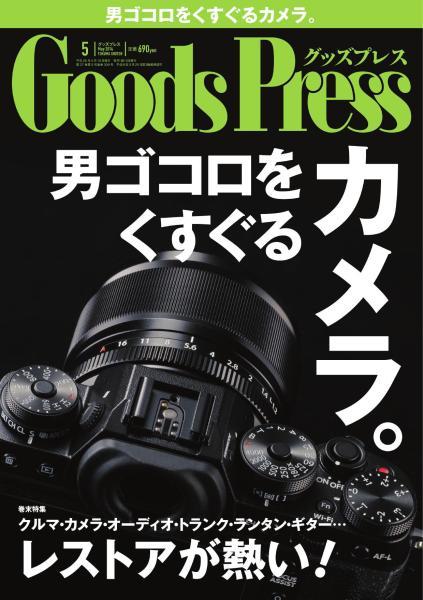 GoodsPress 2014年5月号