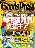 GoodsPress 2011年5月号