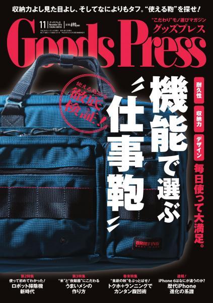 GoodsPress 2014年11月号