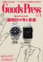 GoodsPress 2015年1月号