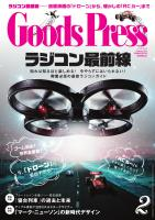 GoodsPress 2015年2月号