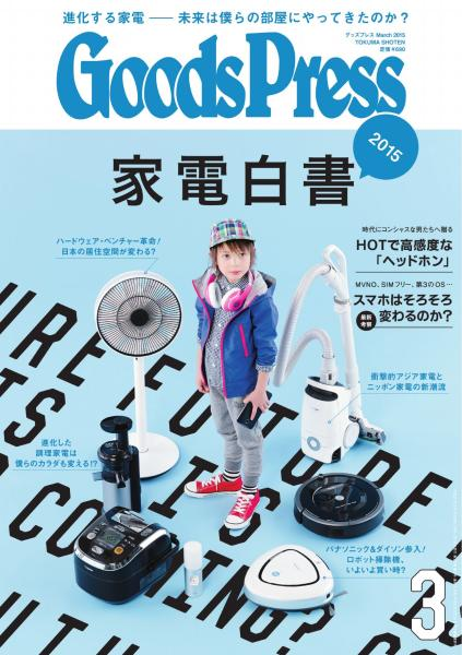 GoodsPress 2015年3月号