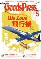 GoodsPress 2015年5月号