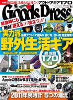 GoodsPress 2011年6月号