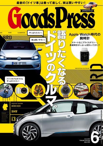 GoodsPress 2015年6月号