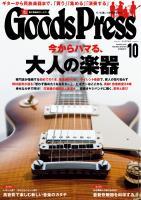 GoodsPress 2015年10月号