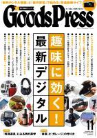 GoodsPress 2015年11月号