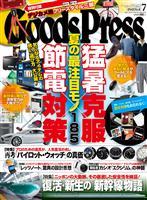 GoodsPress 2011年7月号