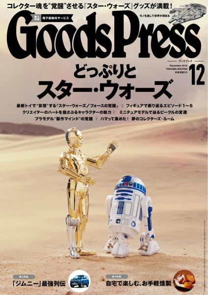 GoodsPress 2015年12月号