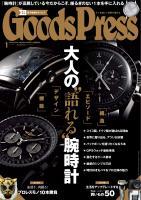 GoodsPress 2016年1月号