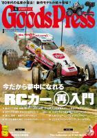 GoodsPress 2016年3月号