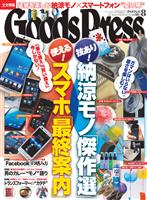 GoodsPress 2011年8月号