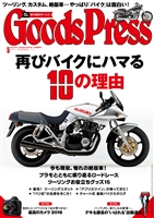 GoodsPress 2016年5月号