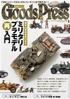 GoodsPress 2016年9月号