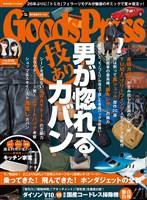 GoodsPress 2018年10月号