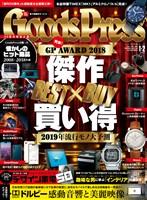 GoodsPress 2019年1・2月合併号