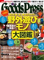 GoodsPress 2011年11月号