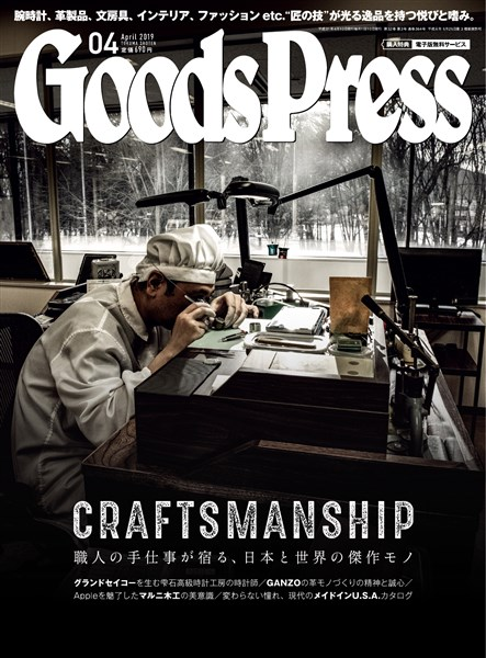 GoodsPress 2019年4月号