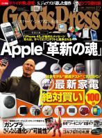 GoodsPress 2011年12月号