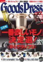 GoodsPress 2012年1月号