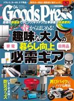 GoodsPress 2021年4月号