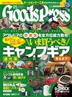 GoodsPress 2021年5月号