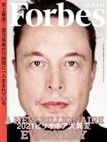 Forbes JAPAN 2021年7月号
