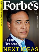 Forbes JAPAN 2021年8月号