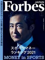 Forbes JAPAN 2021年9月号