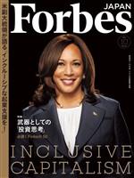 Forbes JAPAN 2021年10月号